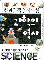 과학의 역사 2