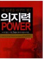 의지력-내 인생을 바꾸는 힘!