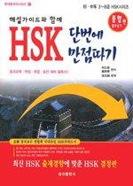 HSK 단번에 만점따기 - 종합괄호넣기편