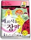 베르사유의 장미