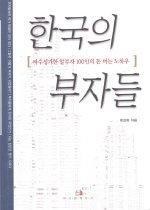 한국의 부자들