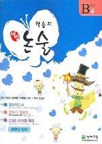학습지 해법 논술 B4 (CD:1/ 만5세)