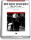 현대 일본의 정치과정연구