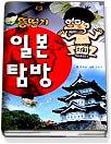 뚱딴지 일본탐방