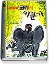 방울새 코끼리 키쿤가 (맛있는책읽기002)