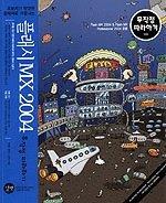 플래시MX 2004 무작정 따라하기 (CD:1)