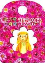 가룟유다 (꽃가방베이비20)