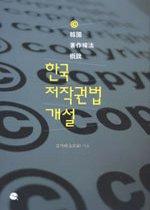 한국 저작권법 개설