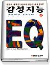 감성지능 EQ (하)