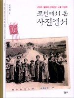 조선에서 온 사진엽서