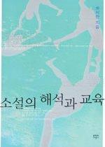 소설의 해석과 교육