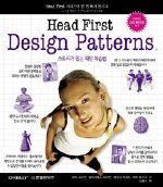 Head First Design Patterns ��� �۽�Ʈ ������ ����