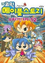 코믹 메이플스토리 - 오프라인 RPG 12