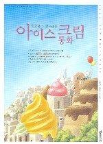 달콤하고 부드러운 아이스크림 동화