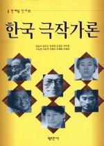 한국극작가론 (공연예술신서 22)