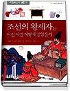 """<font title=""""조선의 왕세자는 어린 시절 어떻게 살았을까 """">조선의 왕세자는 어린 시절 어떻게 살았을...</font>"""