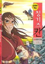 만화로 보는 칭기즈칸 1 - 영웅의 탄생