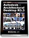 AUTODESK ARCHITECTURAL DESKTOP R3.3 (CD:1)