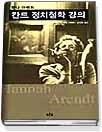 칸트 정치철학 강의 (푸른숲필로소피아9)