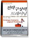 전략구상력 트레이닝 (학생비즈니스맨을위한자기개발프로그램STRATEGY1)