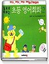 동요로 배우는 초등 영어회화 2 (TAPE:1)