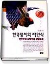 한국정치의 재인식