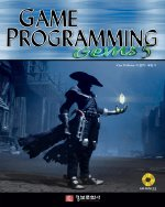 Game Programming Gems 5 (CD:1)