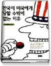 한국이 미국에게 당할 수밖에 없는 이유