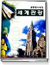 (글로벌 시대의)세계관광