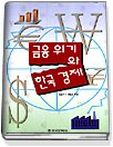 금융 위기와 한국 경제