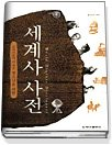 청소년을 위한 세계사 사전