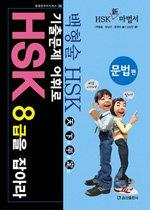 백형술 HSK 기출문제 어휘로 HSK 8급 잡아라 - 문법편