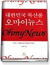 대한민국 특산품 오마이뉴스
