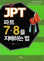 JPT ��Ʈ 7��8�� �����ϴ� ��