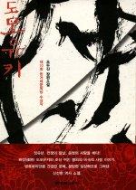 도모유키 - 2005년 제10회 한겨레문학상 수상작