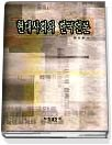 현대사회와 한국언론