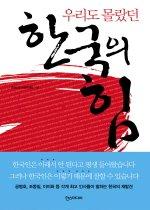(우리도 몰랐던)한국의 힘