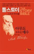 "<font title=""아무도 모르는 예수 - 톨스토이 스토리 바이블 "">아무도 모르는 예수 - 톨스토이 스토리 바...</font>"