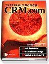 CRM.com - 인터넷 시대의 고객관계경영