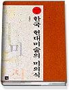 한국 현대미술의 미의식