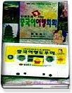 한권으로 땡치는 중국어 여행회화 (교재+TAPE:1)