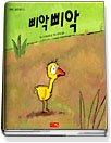 삐악 삐악 (행복한그림책12)