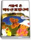 서울에 온 백두산표범나비
