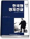 한국형경제건설 1