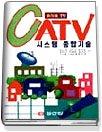 CATV 시스템 종합 기술