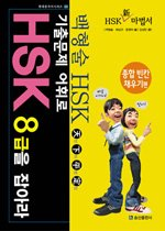 백형술 HSK 기출문제 어휘로 HSK 8급을 잡아라 - 종합빈칸채우기편