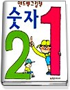 숫자 (핸드백그림책1)