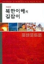 북한이해의 길잡이 (개정판)