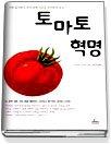 토마토 혁명