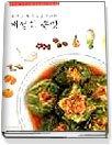 (용수산 최상옥할머니의)개성식 손맛